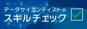 banner_skill