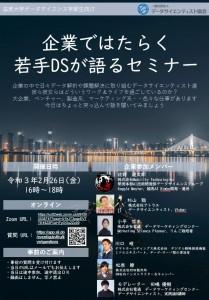 滋賀大学セミナーフライヤー